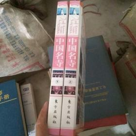 旅游百科:中国名寺 上下卷  大16开本精装盒装  包快递费