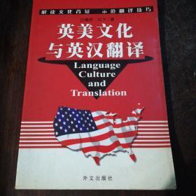 英美文化与英汉翻译