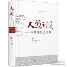 人道之路:南怀瑾纪念文集  怀师文化编委会编 赵强主编  漓江出版社
