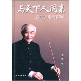 与天下人同亲:我的父亲南怀瑾  南一鹏著  上海大学出版社