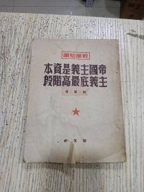 帝国主义是资本主义底最高阶段(49年版)