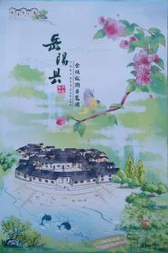 岳阳县全域旅游手绘地图42乘72CM. 岳阳县全域旅游手绘地图 岳阳县地图