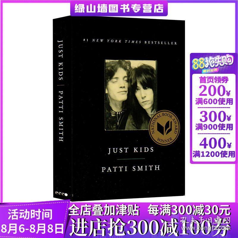 英文原版 只是孩子 Just Kids 毛边书 美国朋克摇滚诗人 Patti Smith 滚石杂志百位摇滚人物 帕蒂史密斯自传回忆录 女性励志