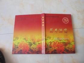 花开满园;垣曲县高级职业中学10周年纪念册