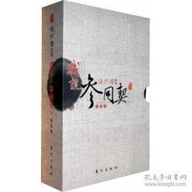 我说《参同契》(上中下册)(太湖大学堂系列)    南怀瑾讲述  东方出版社
