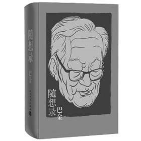 原著正版 随想录 巴金 著 精装合订本 人民文学出版社 中国现当代文学 散文随笔集