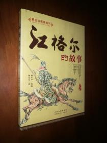 蒙古族英雄系列:江格尔的故事(全一册)