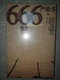 严歌苓《666号》(首版)