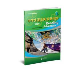 中学生英语阅读新视野3(第四版)