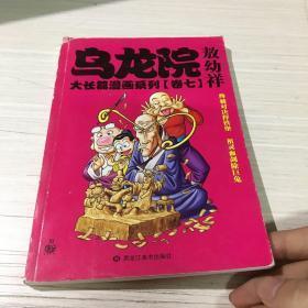 乌龙院大长篇漫画系列 七