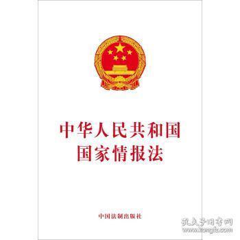 中华人民共和国国家情报法
