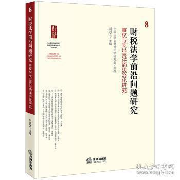 财税法学前沿问题研究.8:事权与支出责任的法治化研究
