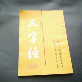 三字经(传统蒙学丛书)
