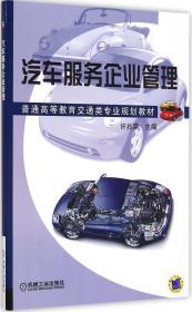 汽车服务企业管理 许兆棠 主编 9787111495185