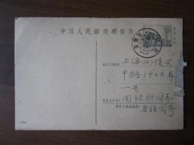 1958年五分明信片(1959年3月江苏省无锡市寄上海市复兴中路)