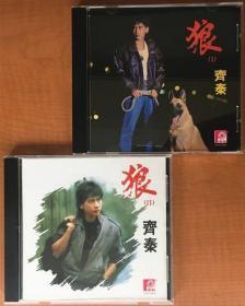 齐秦 狼1 狼2 风格唱片原版CD 全新未拆