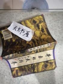 牛春明太极拳(浙江科技)1998年一版一印  品相如图