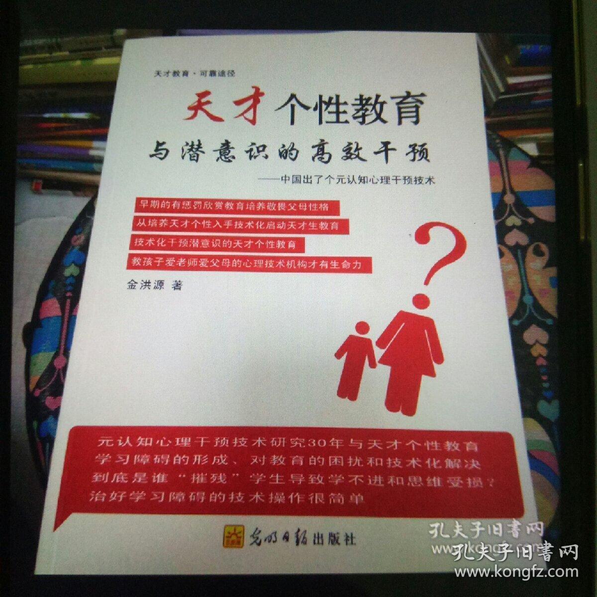 天才个性教育与潜意识的高效干预 : 中国出了个元 认知心理干预技术