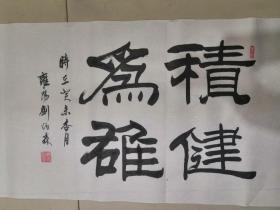 刘炳森书法3