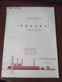 《管道技术研究 》 1985年第一期