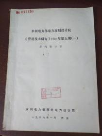 水利电力部电力规划设计院 《管道技术研究》1986年第五期(一) 排气管计算