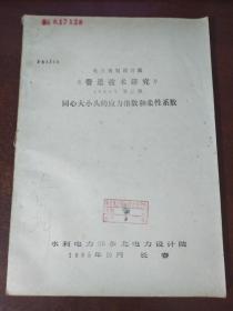 电力规划设计院 《管道技术研究》1985年 第三期 同心大小头的应力指数和柔性系数