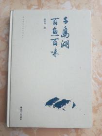 千岛湖百鱼百味(16开精装 品好)