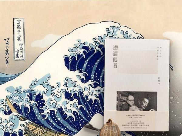 孙歌先生签名《遭遇他者:跨文化的困境与希望》毛边本(精装一版一印)