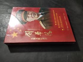九集文献纪录片 刘华清