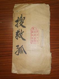 孤本,清钞本唱本戏曲《搜救孤》一册全,又名《八义图》,京都两爽书斋、东西两庙、徽班真词