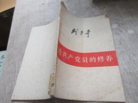 论共产党员的修养 刘少奇   库2