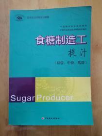 食糖制造工  初级、中级、高级  提汁 A