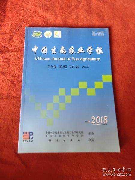 中國生態農業學報2018年第5期