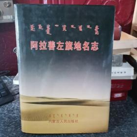 E2阿拉善左旗地名志内蒙古人民出版社