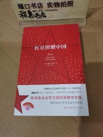 红星照耀中国:斯诺基金会官方授权简体中文版(统编初中语文教材八年级上册必读图书)未开封
