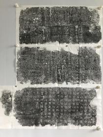 馆藏北周傅老德造观音像记,三张一套,72x32二张,85x32一张,书法线刻均精美,