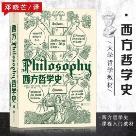 【正版闪电发货】后浪 西方哲学史 斯通普夫著 大学西方哲学史课程教材 以历史为线索编排的哲学入门书籍