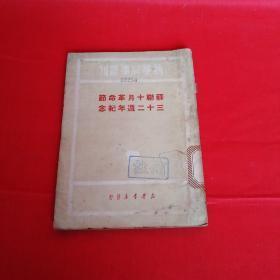 苏联十月革命节三十二周年纪念(1949.12华中第一版)