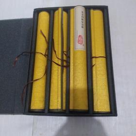 西安碑林藏石拓片 米芾四条屏 已装裱 盒装