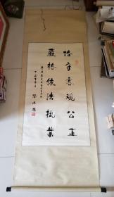 徐山林(陕西省慈善协会会长)书法