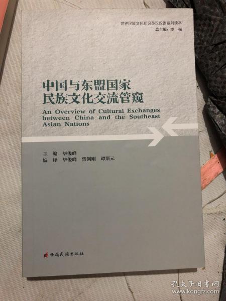 中国与东盟国家民族文化交流窥
