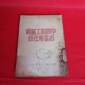 民国版:中国职工运动的当前任务(1949.6)