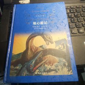 地心游记/经典译林