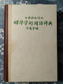日英独语对照-标准学术用语辞典,金属学篇【日文版】