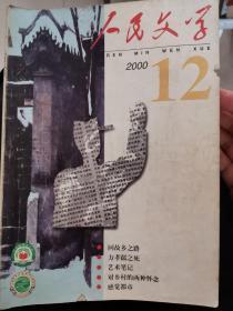 人民文学杂志