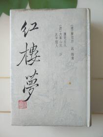 红楼梦(三家评本)下册