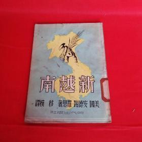 新越南(1949.11)