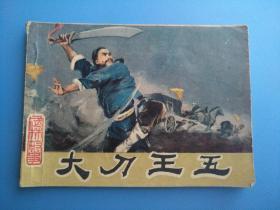 大刀王五(武林故事)