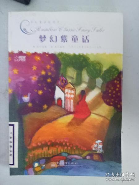 梦幻紫童话