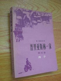 普里亚斯林一家(第四卷)译者叶灵春签赠本